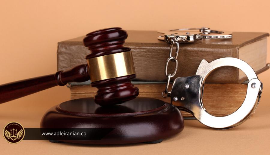 جعل ؛ مصادیق و مجازت کیفری آن در قوانین