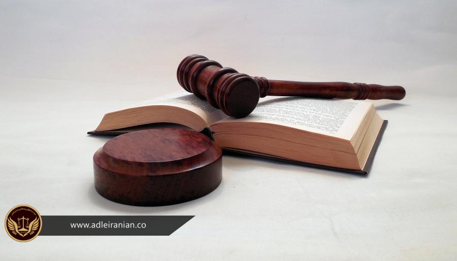 اعسار از هزینه دادرسی و قوانین مرتبط با آن چیست؟
