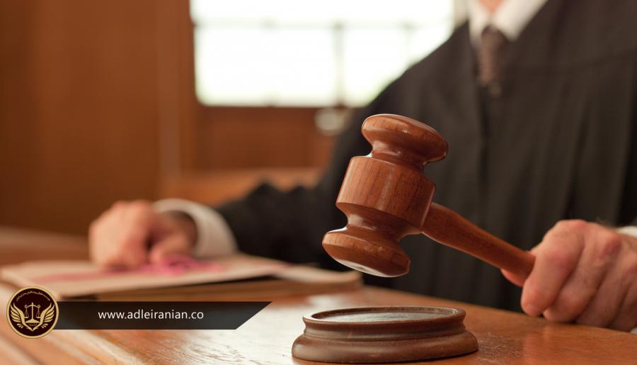 حکم غیابی چیست و چه نکات قانونی را باید درباره آن بدانیم؟