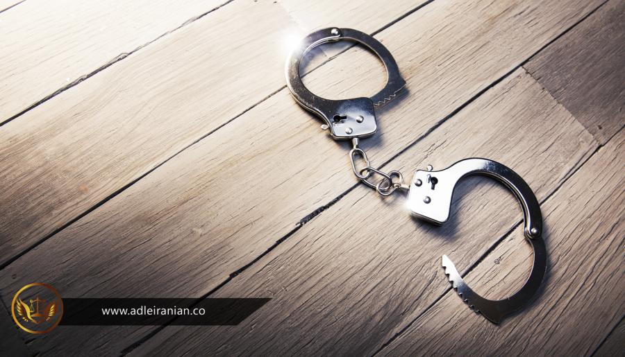 بازداشت موقت چیست و انواع آن کدام است؟