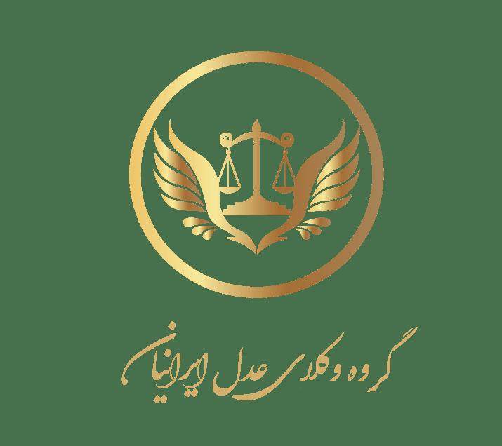 گروه وکلای عدل ایرانیان