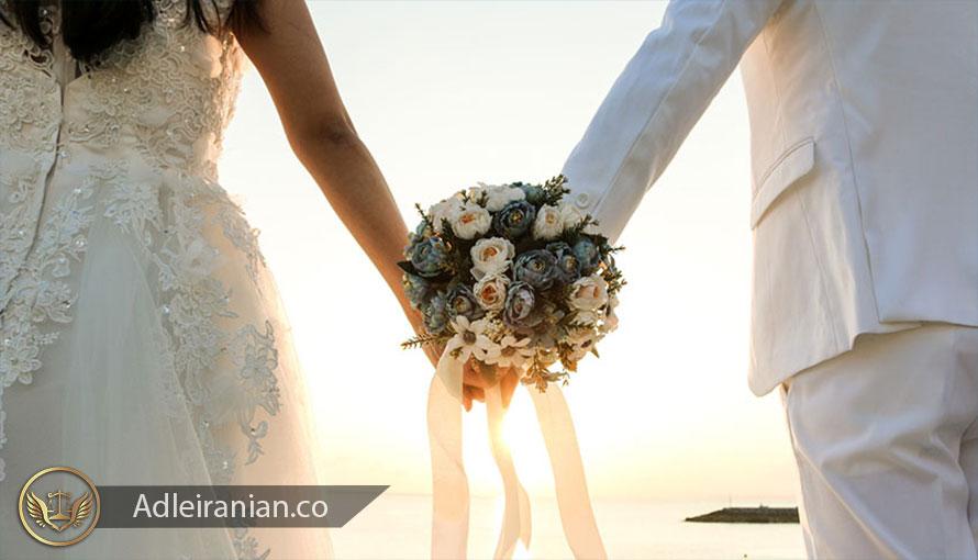 ازدواج دائم شرایط و موانع