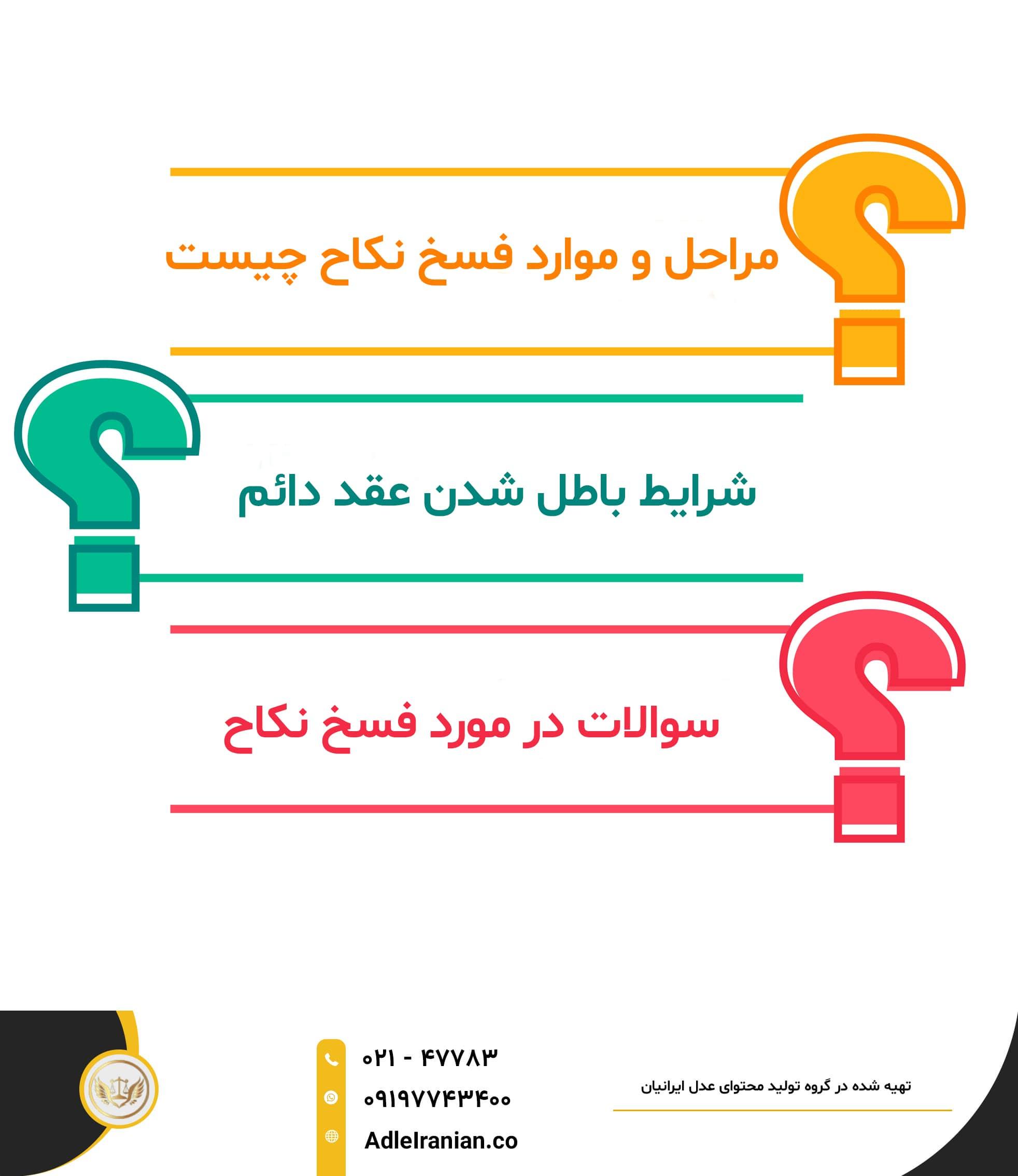 مراحل و موارد فسخ نکاح چیست | شرایط باطل شدن عقد دائم