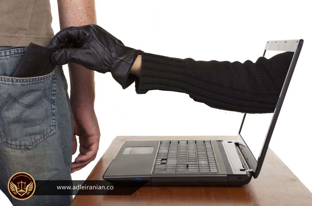 سرقت اینترنتی چیست ؟