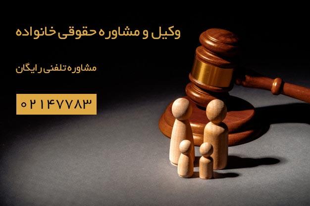 وکیل خانواده