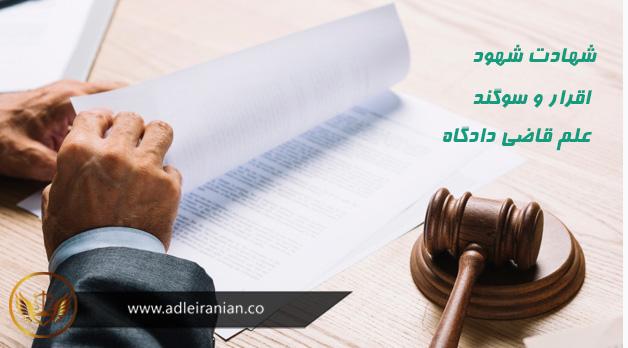 ادله اثبات برای پرونده کیفری