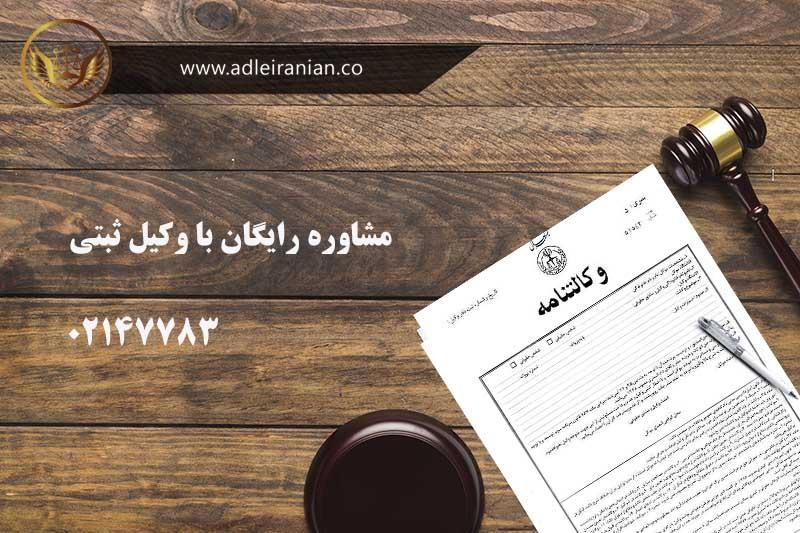 مشاوره رایگان با وکیل ثبتی
