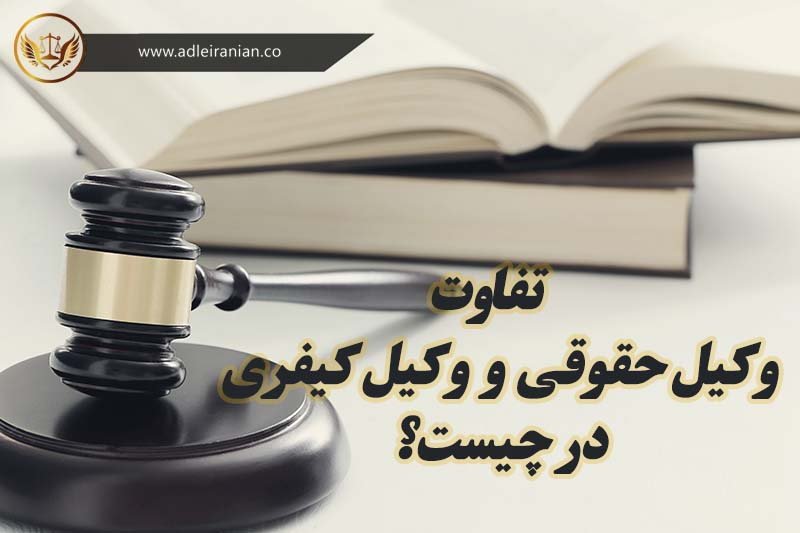 تفاوت وکیل حقوقی و کیفری