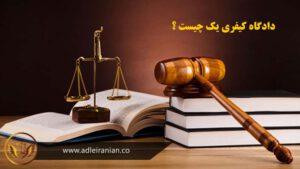 دادگاه کیفری یک
