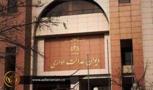 مخوارد شکایت دیوان عدالت اداری
