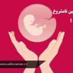 سقط جنین نامشروع