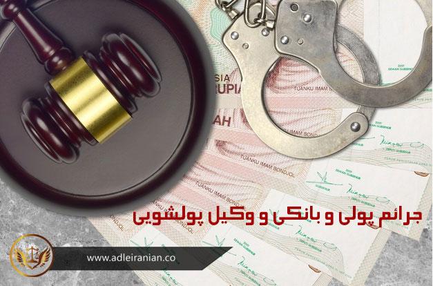 وکیل پولشویی