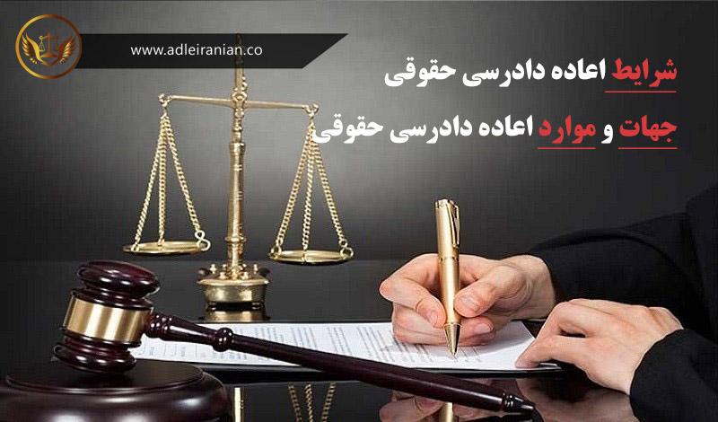 اعاده دادرسی حقوقی