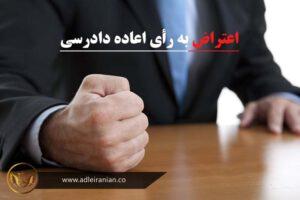 اعتراض به رای اعاده دادرسی